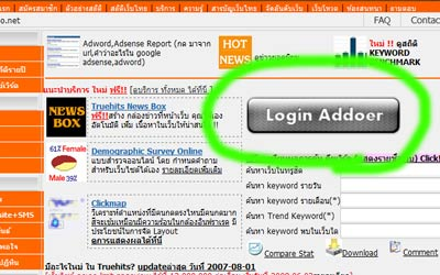 login Addoer from Truehits